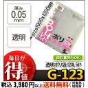 システムポリマー G-123 透明ポリ袋 120L 5P(ごみ袋 ゴミ袋 ビニール袋 POLI 120リットル)【単】