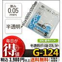 システムポリマー G-124 半透明ポリ袋 120L 5P(ごみ袋 ゴミ袋 ビニール袋 POLI 120リットル)【単】