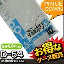 [ケース販売] 50冊入り D-54 厚口 半透明ポリ袋 45L 10枚 (ごみ袋 ゴミ袋 ビニール袋 POLI 45リットル 厚み0.04mm)