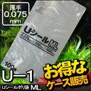 [ケース販売]5冊入り U-1 Uシールポリ袋 ML 100枚 (ビニール袋 ごみ袋 アクアリウム 移動 厚手  金魚すくい 袋 縁日用品)