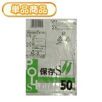 システムポリマー AL-2 保存袋 S 50P(ストックバッグ 食品保存袋 キッチンバッグ ポリ袋 ごみ袋 ゴミ袋 ビニール袋 0.02)【単】