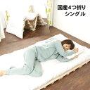 日本製 総桐四つ折りすのこベッド シングル【すのこマット 送料無料 総桐材 スノコベッド 国産】