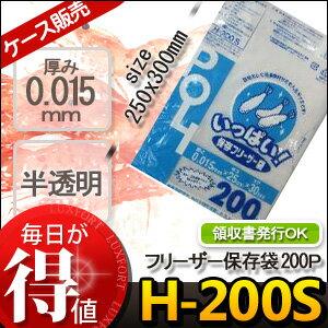 [ケース販売]20冊入り H-200S いっぱいフリ−ザ−保存袋 200枚 増量(フリーザーバッグ 食品保存袋 キッチンバッグ ポリ袋 冷凍)