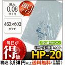 システムポリマー HP-20 厚口 規格袋 NO20 100P (厚手 ポリ袋 ビニール袋 ごみ袋 厚み0.08mm NO.20 号)【単】