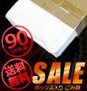 【MC-904】ボックス型ごみ袋90L 400枚入り 乳白半透明 (強化ゴミ袋90リットル 厚み0.02mm 100枚×4箱) 【送料無料】
