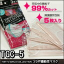 TGCマスク 5枚入 (システムポリマー TGC-5 5P 東京ガールズコレクション TOKYO GIRLS Lab.コラボ機能性マスク PM2.5 花粉 99%カット)【単】