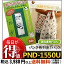 システムポリマー PND-1550U パンダ柄手提げパック 50枚(手さげタイプ レジ袋 お買い物袋 持ち手付き 取っ手付き ビニール ポリ袋 アニマルプリント 柄入り パンダグッズ)【単】