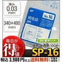 システムポリマー SP-16 規格袋 NO16 100P (ポリ規格袋 ポリ袋 ビニール袋 透明 食品保存袋 ごみ袋 厚み0.03mm 34×48cm 100枚入り NO.16 号)【単】