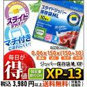 システムポリマー XP-13 スライダー付ジッパー保存袋 ML 10P(スライドジッパー保存袋ML 10枚入 フリーザーバッグ キッチンバッグ スライドジッパー式 食品保存袋 チャック付きポリ袋 ジッパーバッグ ジッパー袋)【単】