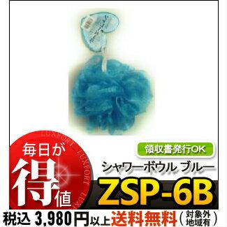システムポリマー ZSP-6B シャワーボウル ブルー (シャワーボール 洗う 泡立てネット ネットボール シャボン ボディ お風呂 バスグッズ)【単】