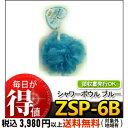 システムポリマー ZSP-6B シャワーボウル ブルー (シャワーボール 洗う 泡立てネット ネットボール シャボン ボディ お風呂 ..