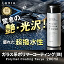 【LUXIA(ラクシア)ガラス系 ポリマーコーティング Ts...