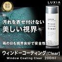 ショッピング ウィンドウコーティング Clear 200ml 超撥水性 簡単施工 持続性 耐久性 アルミナ配合 LUXIA