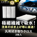 【LUXIA(ラクシア)汎用拭き取りクロス】最高級 カーメ