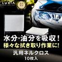 ショッピングoff 【スーパーSALE期間限定!30%OFF!!】汎用ネルクロス 10枚 LUXIA