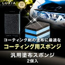 【LUXIA(ラクシア)汎用塗布スポンジ】カーメンテナン