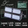 【決算SALE★12/17まで】【限定50%OFF】LED投光器 200w 24000lm 屋内屋外兼用LEDライト IP65 防塵 防水 設置簡単 角度調整可能
