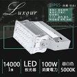 LED投光器 100w 14000lm 昼白色 屋内屋外兼用LEDライト IP65 防塵 防水 設置簡単 角度調整可能
