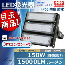 送料無料 LED投光器 150W 15000lm 屋内外兼用 LED コンセント IP65 防塵 防