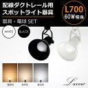 楽天Luxour(ルクスオアー)ダクトレール用スポットライト器具とLED電球のお得なセット販売【LED電球付き】60W形相当 E26 電球色 自然色 昼白色 おしゃれ レールライト 間接照明 ライティングレール シーリングライト(LUX-L700-NGN-E26-SET)