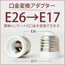 【E26→E17】 電球 ソケット口金変換アダプター E26 E17 口金変換ソケットアダプター 照明補助器具