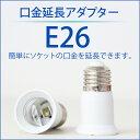 【新生活応援SALE】【E26→E26】口金延長アダプター延長ソケット 電球ソケット
