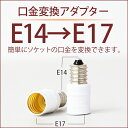 【E14→E17】 電球 ソケット口金変換アダプター E14 E17 口金変換ソケットアダプター 照明補助器具