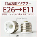 【新生活応援SALE】【E26→E11】 電球 ソケット口金変換アダプター E26 E11 口金変換ソケットアダプター 照明補助器具