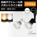 ダクトレール用スポットライトとLED電球のお得なセット販売 E26 ledビーム球付き 照明器具 間接照明 ライティングレール シーリングライト 100W以上