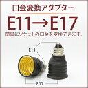 【E11→E17】 電球 ソケット口金変換アダプター E11 E17 口金変換ソケットアダプター 照明補助器具(lux-a10-E11E17)