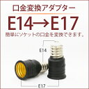 【E14→E17】 電球 ソケット口金変換アダプター E14 E17 口金変換ソケットアダプター 照明補助器具(lux-a11-e14e17)