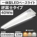 【逆富士型】一体型LEDベースライト 40W形 2灯式 富士...