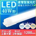 LED蛍光灯 40W形相当 直管型 照射角度180度 昼白色 自然色 電球色 180° 120cm 1200mm 高輝度 40W 40形 led 節電 選べるカラー3色 led 蛍光管 一般照明 替えるだけ 簡単設置のLED(LUX-GT8-18W-120cmSS)