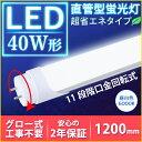 口金回転式 蛍光灯 40W LED 直管型 昼白色 120cm 直管40w led蛍光灯 省エネ