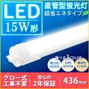 【新生活応援SALE】LED蛍光灯 15W形相当 直管LED蛍光灯 直管型 照射角180度 直管型 180° 436mm led 蛍光管 15w 15形 …