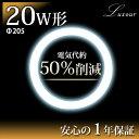 【丸型LED蛍光灯】丸型20W形 丸型 昼白色 電球色 205mm サークライン LED 丸型蛍光灯 20形
