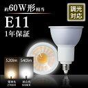 【調光器対応】【LEDスポットライト】60W形相当 E11 led 電球 電球色 led ハロゲン電球 LEDライト 電球色 白昼色 一般電球 スポットライト ...