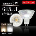 LEDスポットライト 3W GU5.3 LED電球 ハロゲン電球 AC/DC12V スポットライト ローボルト LEDハロゲン電球(LUX-SXGU011)