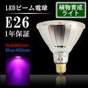 植物育成ライト E26 LED 100形相当 散光形 PAR30 LED ビーム球 電球 防湿 防雨 屋外 屋内兼用タイプ E26 散光形 植物育成 植物栽培用ライト 100W以上