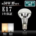 【限定50%OFF】LEDレフ電球 50W形相当 E17 照射角度100°防湿 防雨 屋外 屋内兼用タイプ レフ球 led 看板照明 レフ電球 ダウンライト 看板用スポットライト ダクトレール ライティングレール