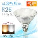 【期間限定50%OFF】LEDビーム電球 E26 150W形...