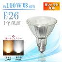 LEDスポットライト E26 100W形相当 PAR30 ビーム角38°防湿 防雨 屋外 屋内兼用タイプ ハイビーム電球 ビーム球 ビームランプ形 LED スポットライト led 店舗照明 看板照明 スポット 100W以上(LUX-SX005-1026)
