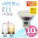 【10個まとめ買い】LEDビーム電球【調光対応】e11 50...