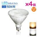 LEDビーム電球 【4個まとめ買い】 E26 150W形相当 led 散光形 防湿 防雨 屋外屋内兼...