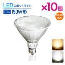 LEDビーム電球【10個まとめ買い】E26 150W形相当 led 散光形 防湿 防雨 屋外屋内兼用...