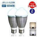 【特価】人感センサー付きLED電球 【2個まとめ買い】E17...