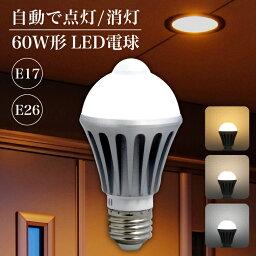 <strong>センサーライト</strong> コロナ対策 人感電球 LED電球 屋内 LED 照明 人感センサー ライト人感センサー付きLED電球 LED電球 E26 E17 自動点灯 自動消灯 <strong>センサーライト</strong> 60W形相当 工事不要(LUX-NGB)