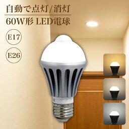 【圧倒的な高評価レビュー550件超!】<strong>センサーライト</strong> 人感センサー LED電球 60w相当 人感電球 LED電球 屋内 LED 照明 人感センサー ライト人感センサー付きLED電球 LED電球 E26 E17 自動点灯 自動消灯 <strong>センサーライト</strong> 60W形相当 工事不要(LUX-NGB)