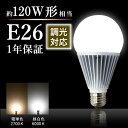 【10倍】LED電球【調光器対応】120W形相当 E26 led 調光可能なLED電球 2700K 6000K 微調整 調光対応 選べる電球 節電 明るい LED 電球 工事不要 替えるだけ 簡単設置のLED電球 100W以上