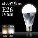 ◆LED電球 E26 100W形相当 一般電球 led照明 節電 led 高輝度 工事不要 替えるだけ 簡単設置のLED電球 100W以上